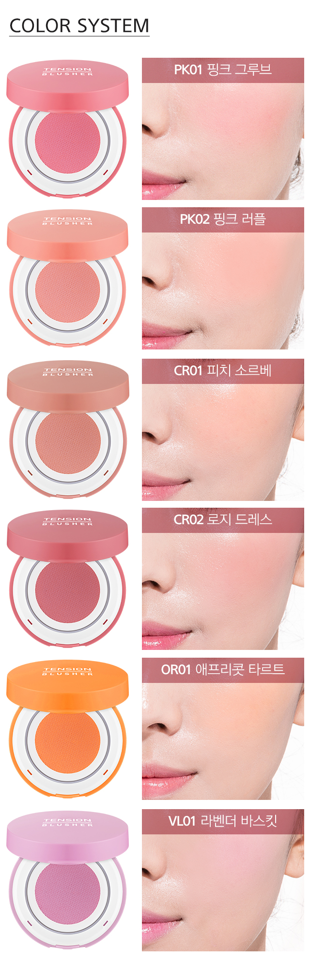 MISSHA_TENSION_BLUSHER_CR01_03.jpg