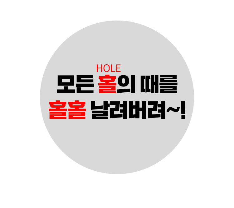 0129홀클리너보강_10.jpg