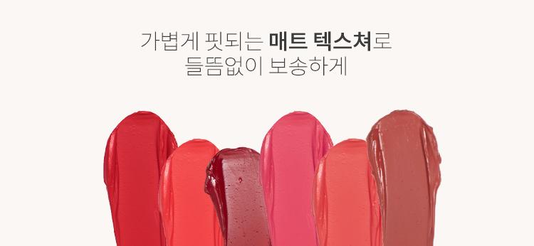 Lipstain_matte_03.jpg