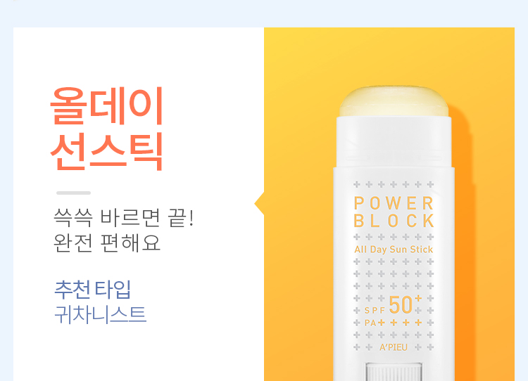 PowerBlock_Sun_05.jpg