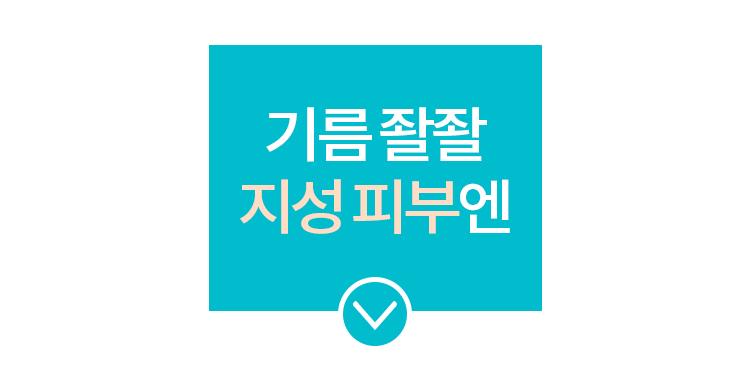 원더텐션-전품목소개-기획페이지_04.jpg