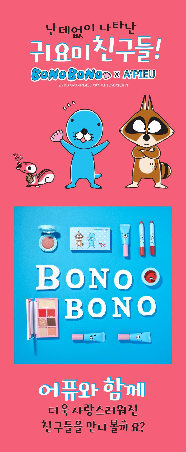 보노보노기획_01.jpg