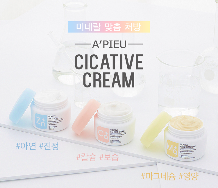 APIEU_Cicative_Cream_07.jpg