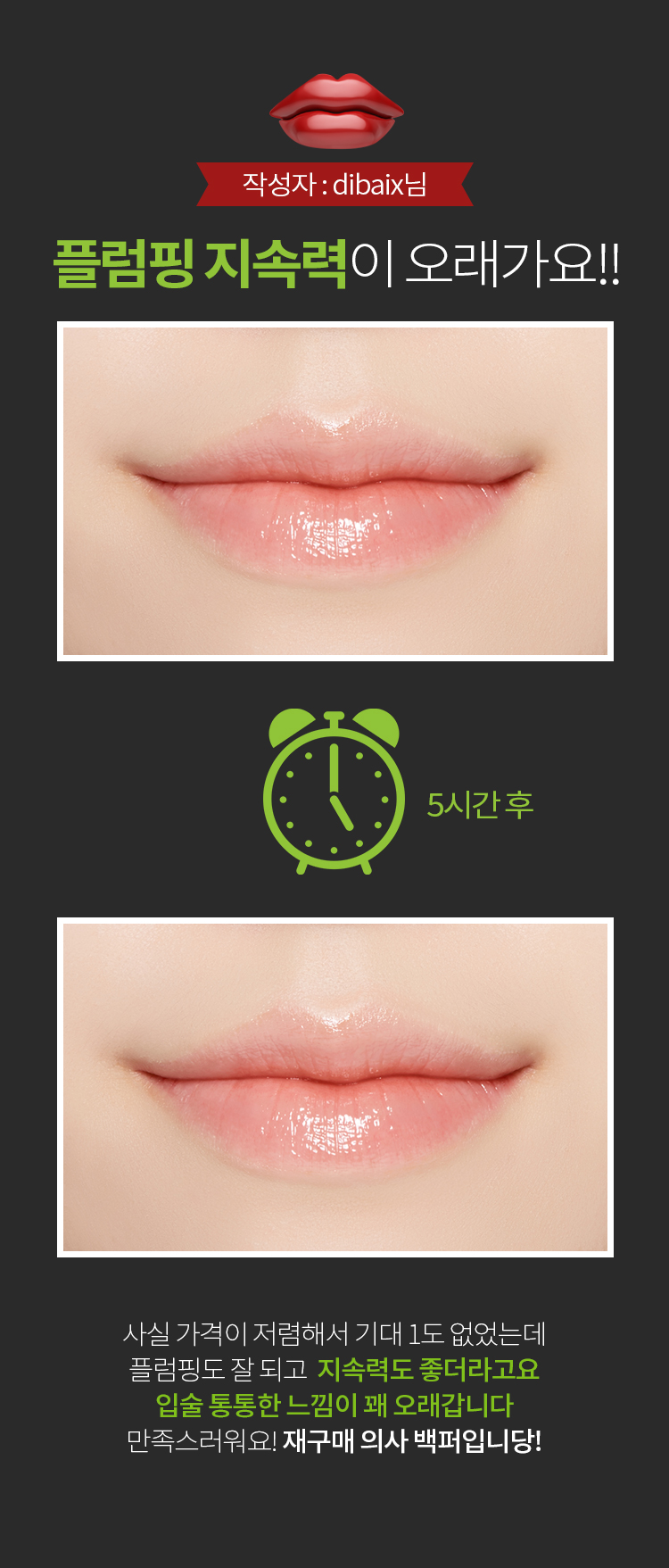 APIEU_Wasabiya_LIP_Plumper_03.jpg