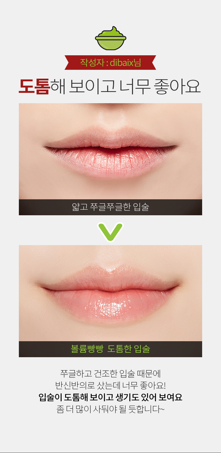 APIEU_Wasabiya_LIP_Plumper_02.jpg