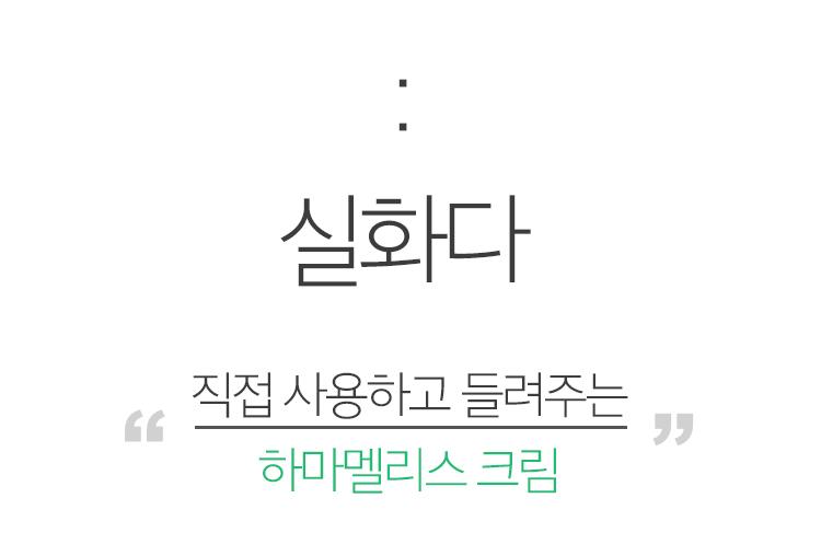 어퓨_하마멜리스-후기_03.jpg