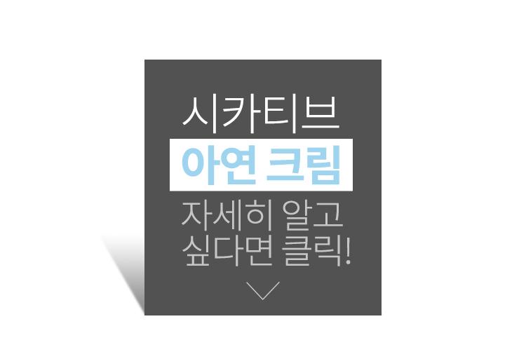 Zinc_Cream_사용법0808_04.jpg