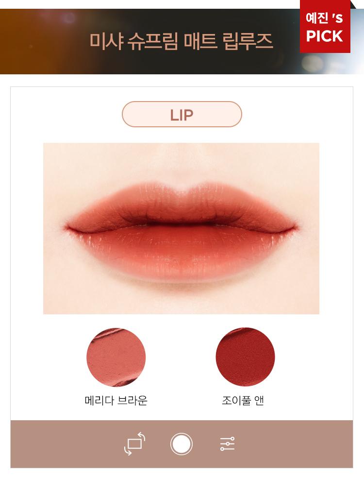 COZY_img_lip.jpg
