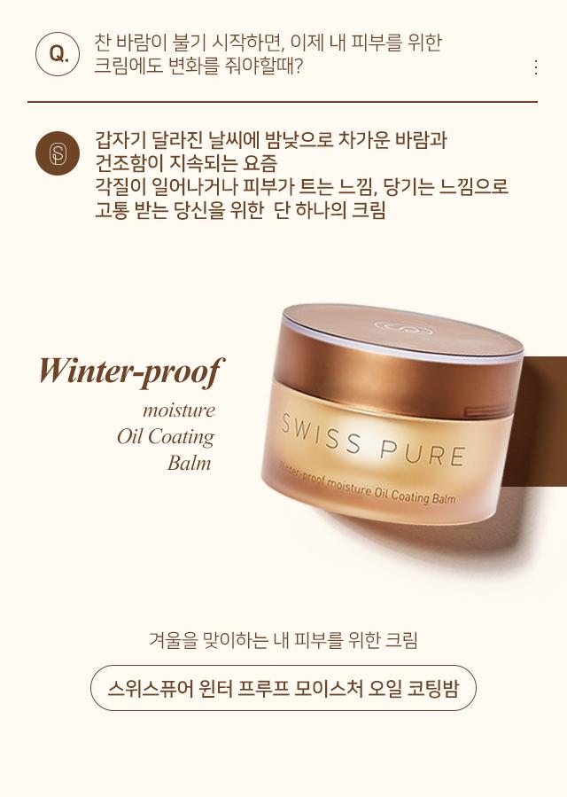 M_Winter_Proof_Moisture_Oil_Coating_Balm_02_re.jpg