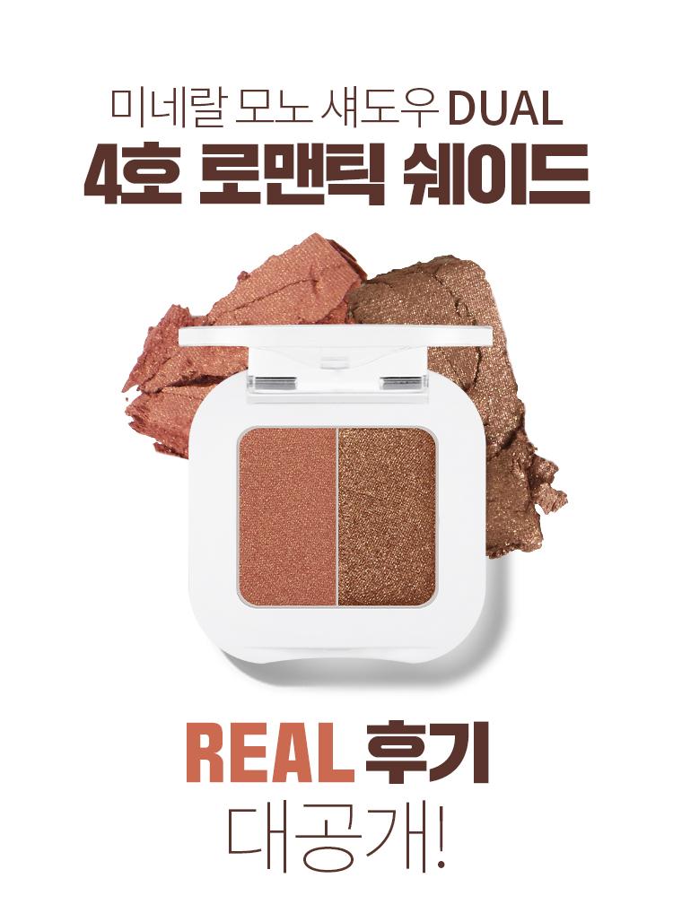 0924로맨틱쉐이드후기_03.jpg