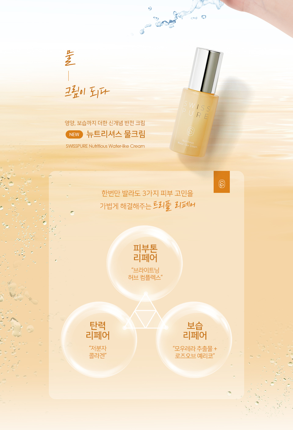 Mod3_Nutritious Water like Cream_04.jpg