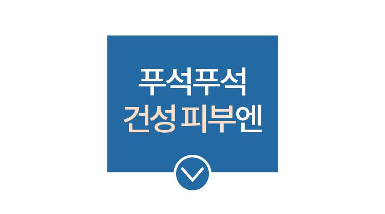 원더텐션-전품목_12.jpg