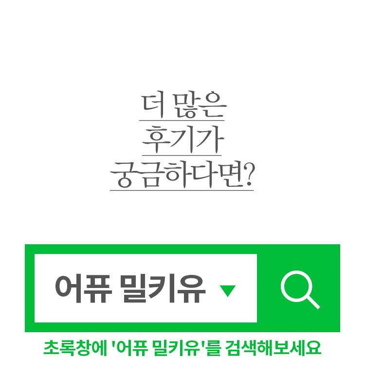 밀키유후기_03.jpg