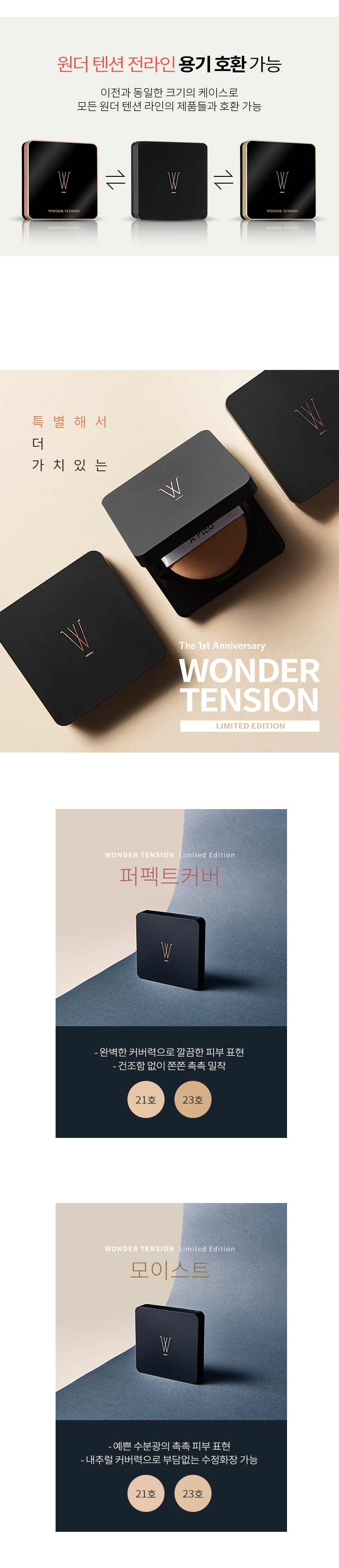WONDER_TENSION_Limited_Edition_03.jpg