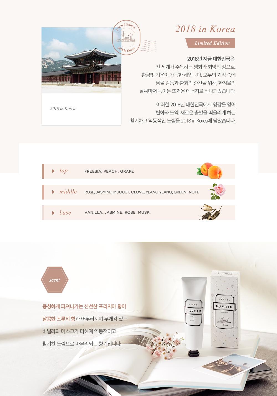 ravoir_04(korea).jpg