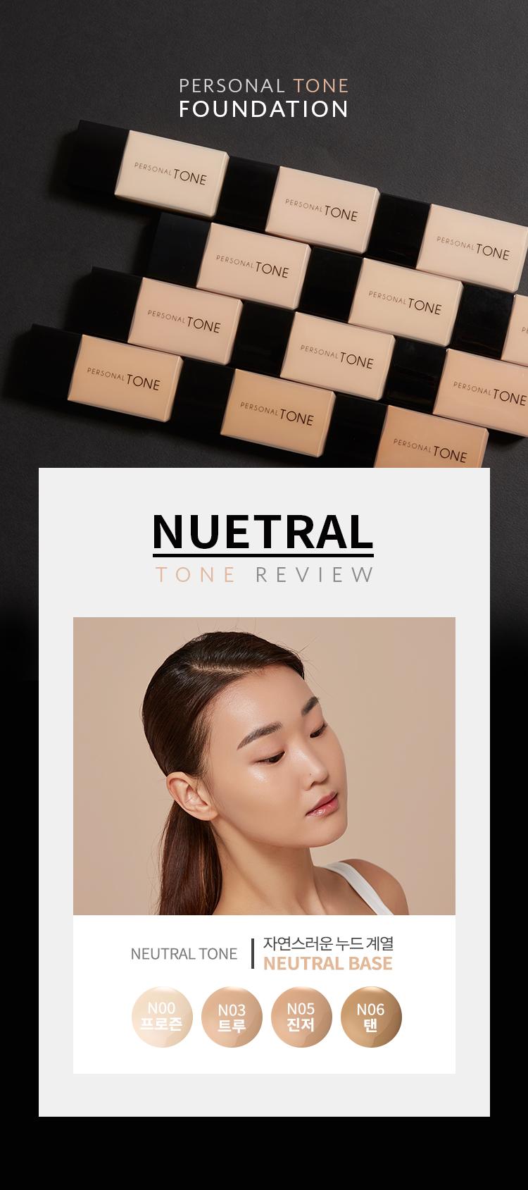Apieu_Personal_Tone_Foundation_Nuetral_Review_01.jpg
