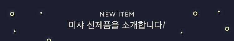 missha_new_tit.png