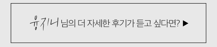 0523스키니듀얼후기_03.jpg