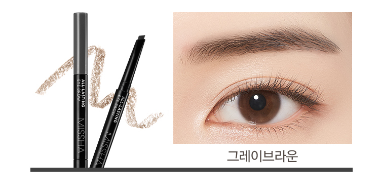MISSHA_All-lasting-Eye-Brow_map_05.jpg
