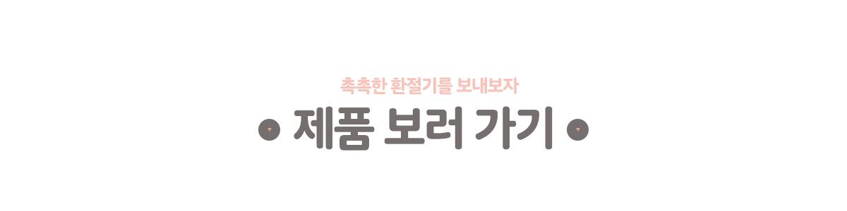 1028_환절기추천템_07.jpg