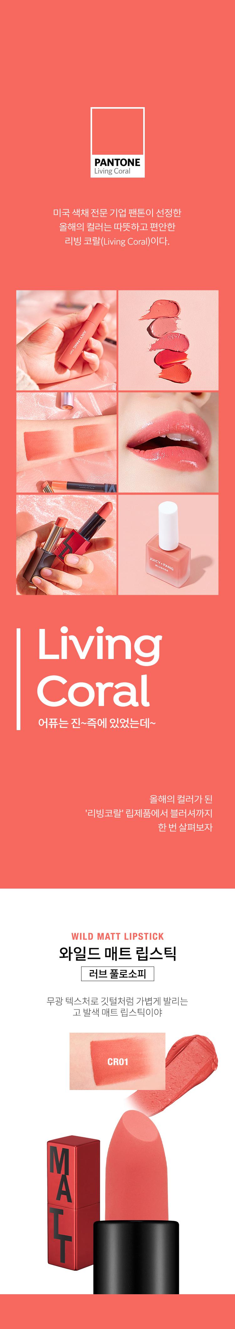 MC_LivingCoral_01.jpg