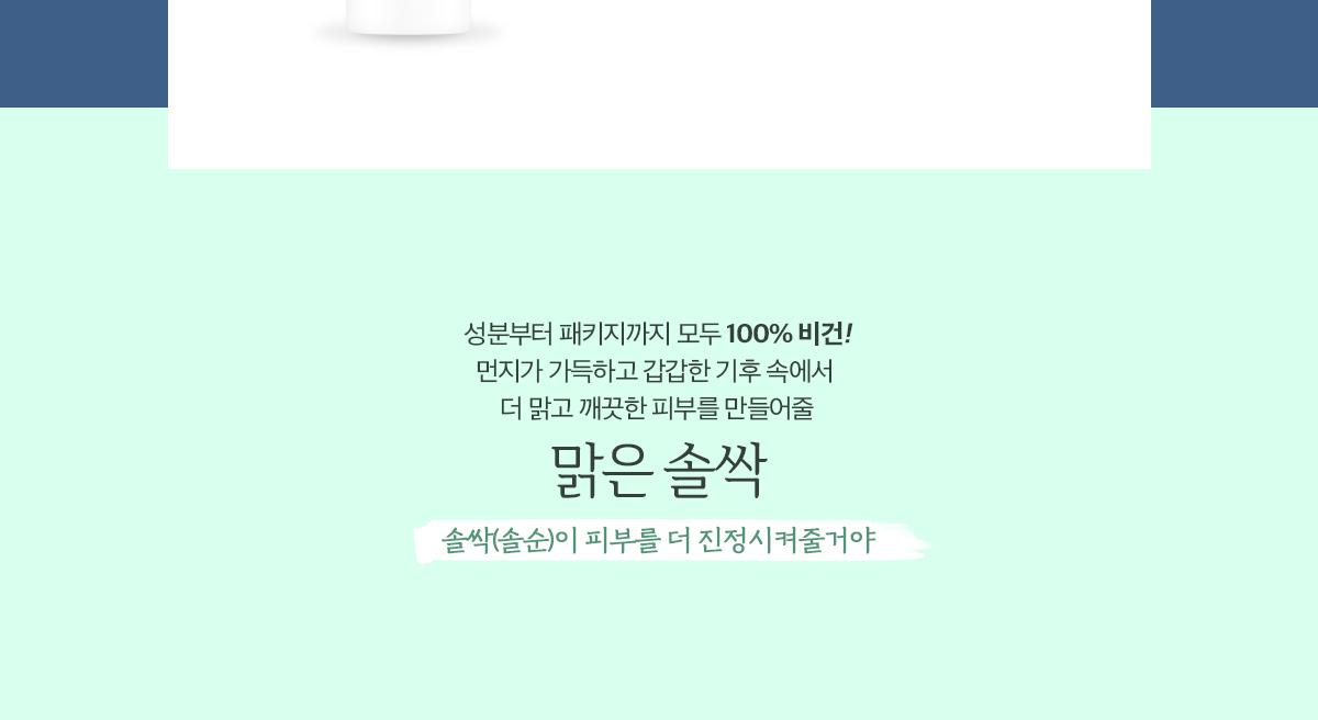 0323맑은솔싹1200_14.jpg