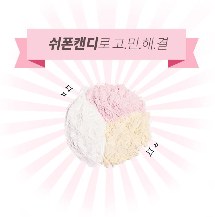 APIEU-Triple-Correcting-Powder-(Rilakkuma-Edition)-candy_11.jpg