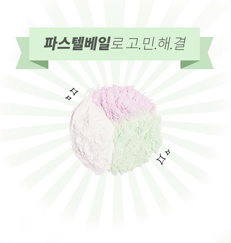 APIEU-Triple-Correcting-Powder-(Rilakkuma-Edition)-candy_14.jpg