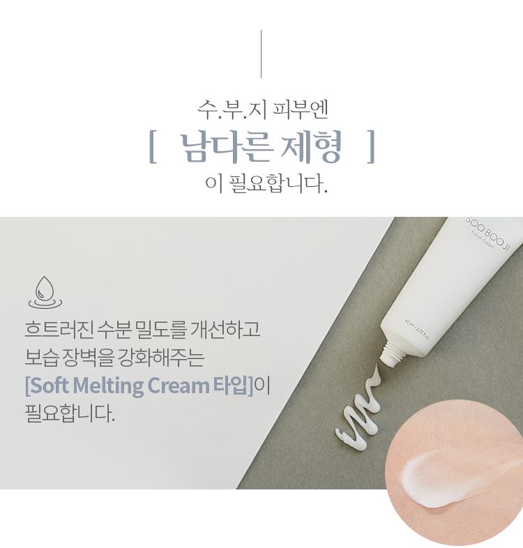 Apieu-SOOBOOJI-Finish-Cream06.jpg