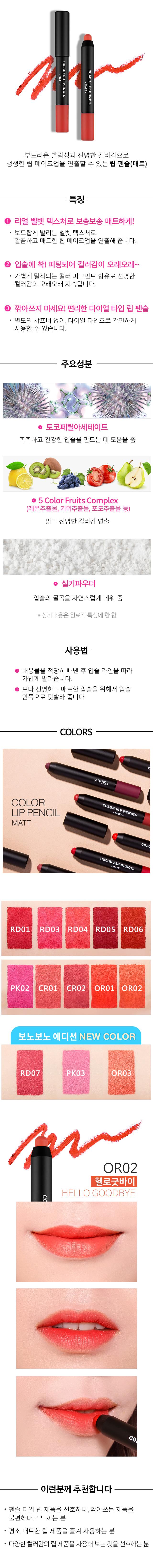 APIEU_Color_Lip_Pencil_Matt_OR02_07.jpg