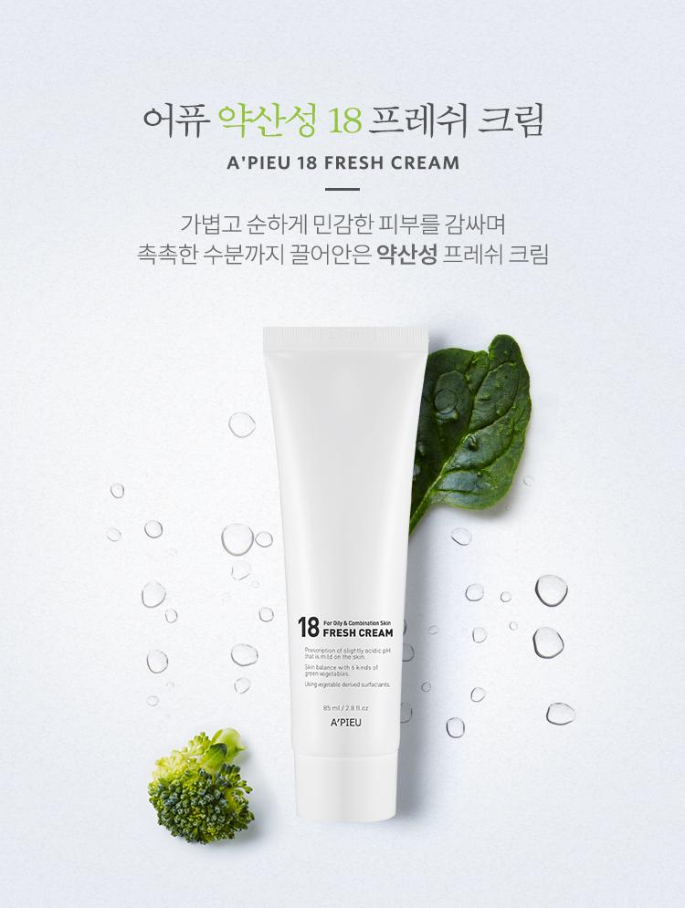 APIEU_ph_line_Cream_Fresh_02.jpg
