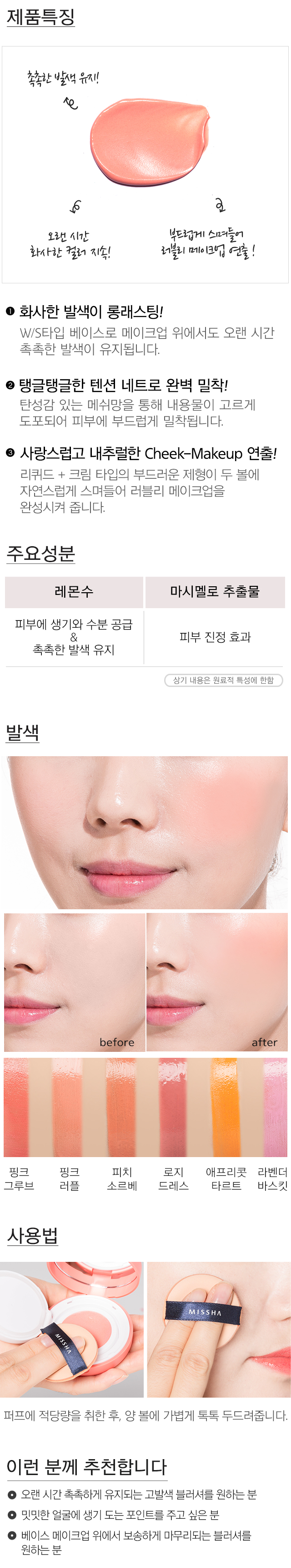 MISSHA_TENSION_BLUSHER_PK02_02.jpg