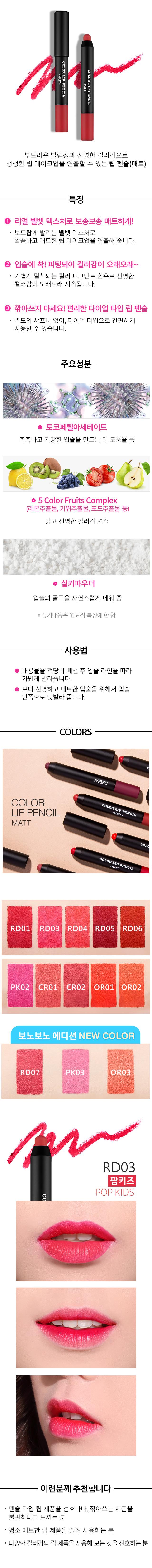 APIEU_Color_Lip_Pencil_Matt_RD03_07.jpg