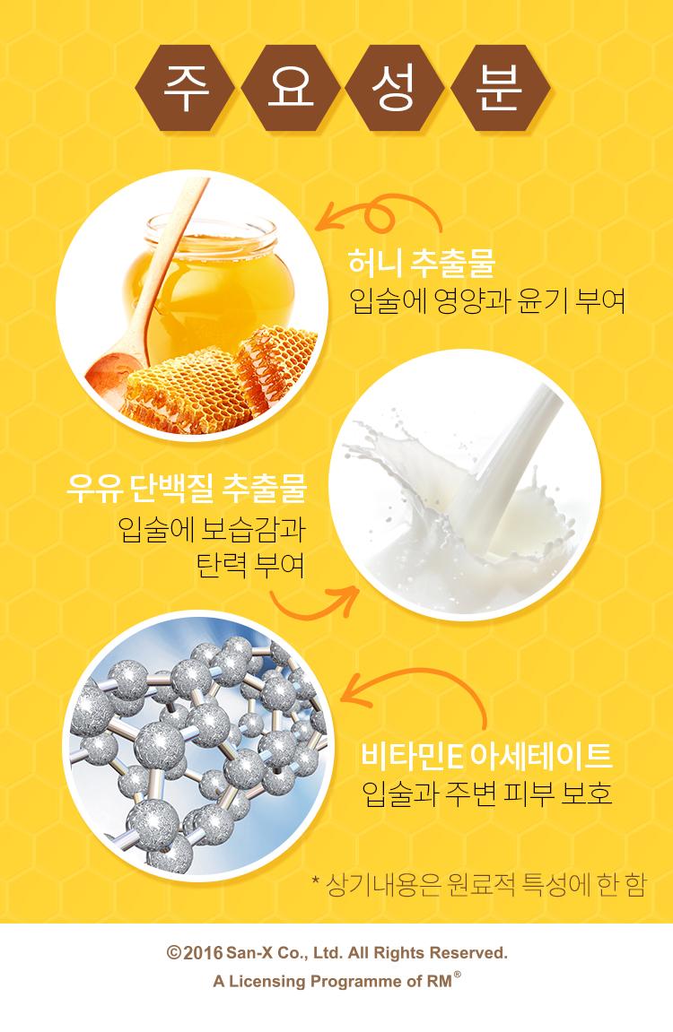 APIEU_Honey_Milk_Rilakkuma_Edition_04.jpg