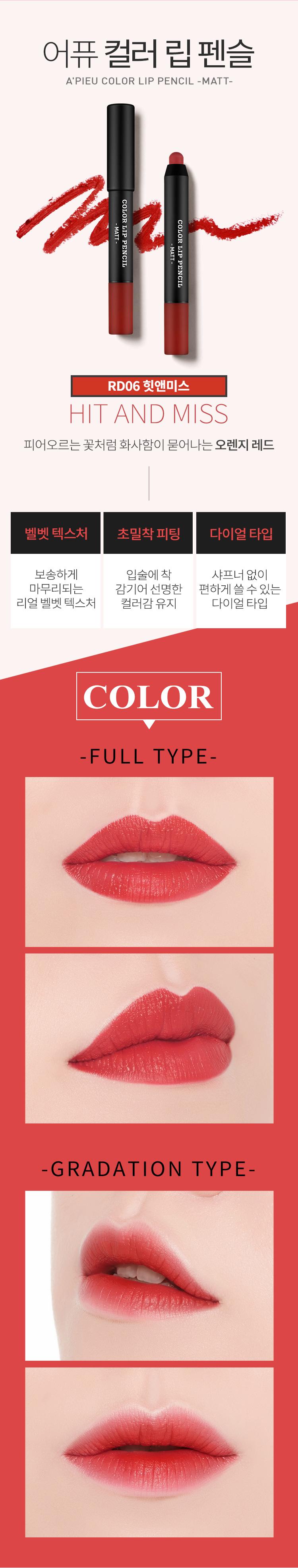 APIEU_Color_Lip_Pencil_HitAndMiss_02.jpg