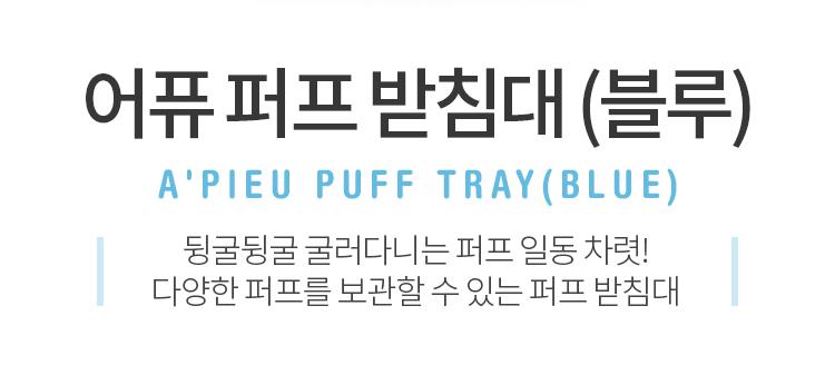 Apieu_Puff_Tray_Blue_03.jpg