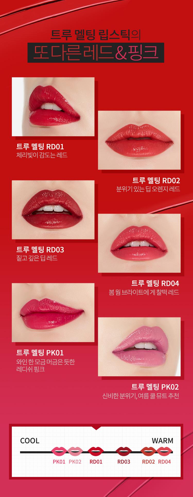 APIEU_True_Melting_Lipstick_RD04PK02_03.jpg