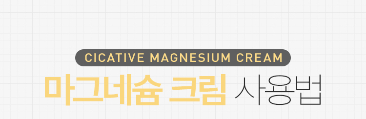 APIEU_Cicative_Magnesium_Cream_08.jpg