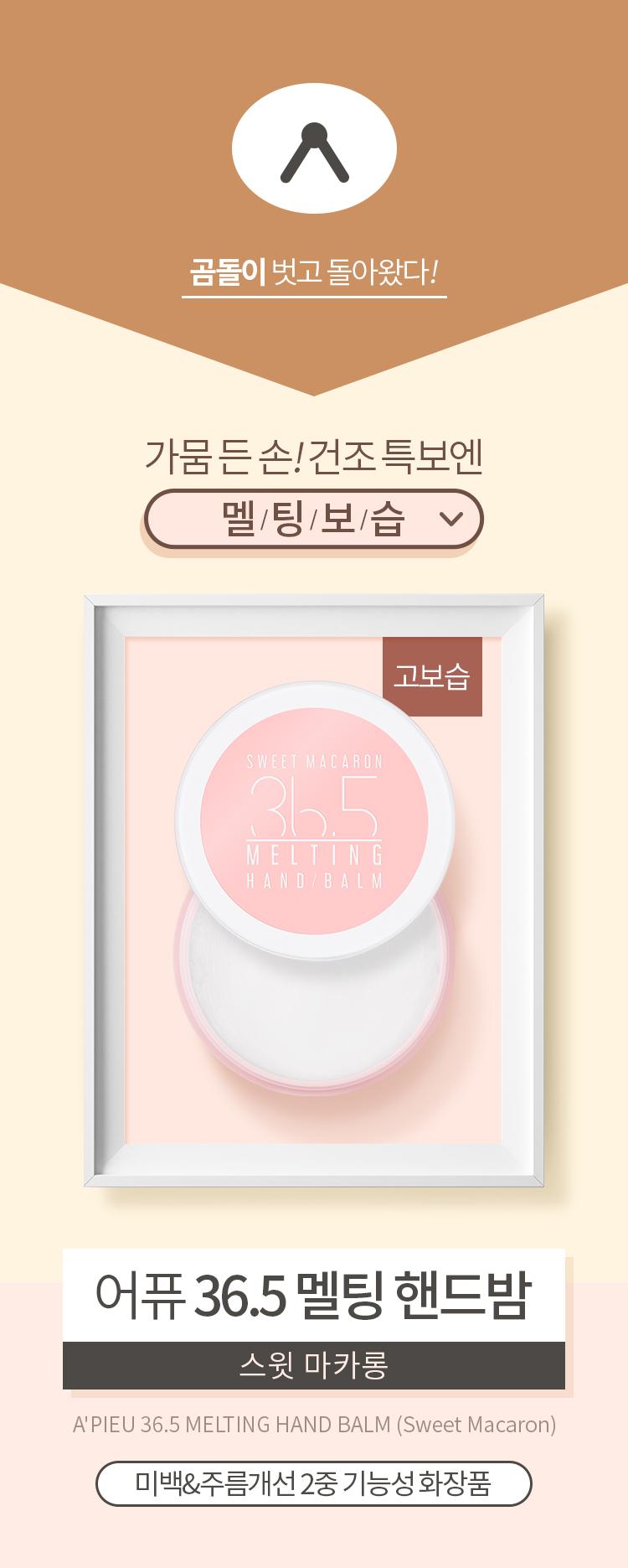 APIEU-365-MELTING-HAND-BALM-(Sweet-Macaron)_01.jpg