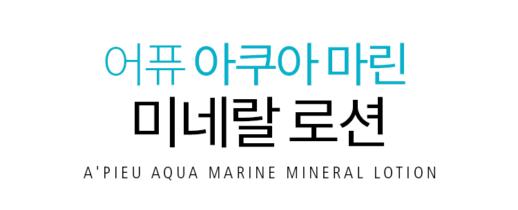 Apieu_Aquamarine_Mineral_Lotion_02.jpg
