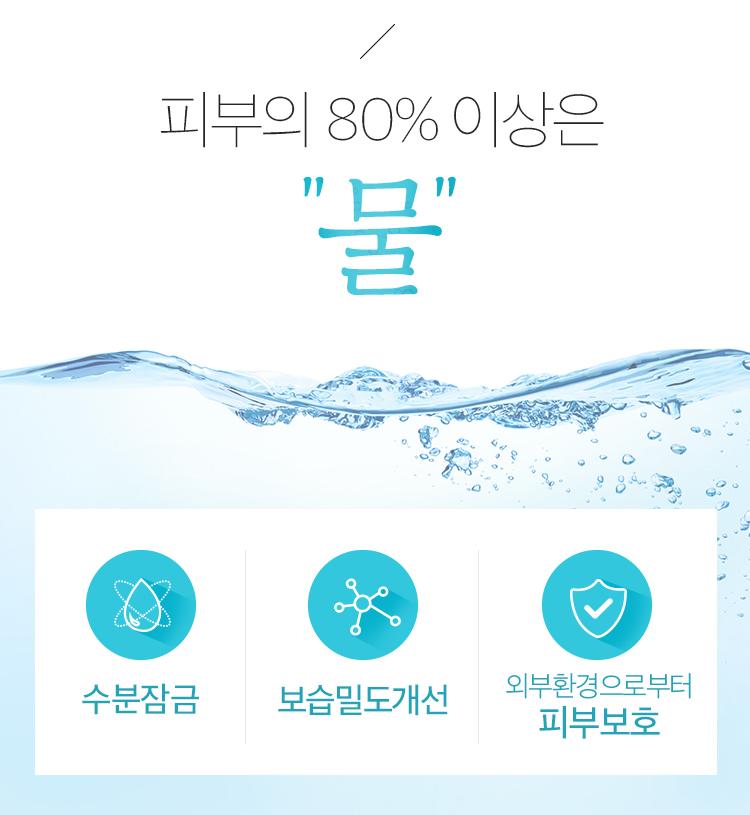 Apieu_Aquamarine_Mineral_Cream_03.jpg