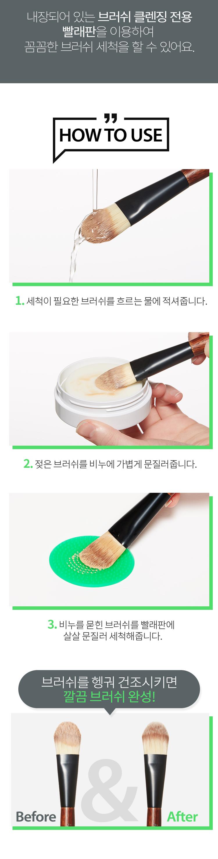 APIEU_No_Dirty_Brush_Cleansing_Soap_03.jpg