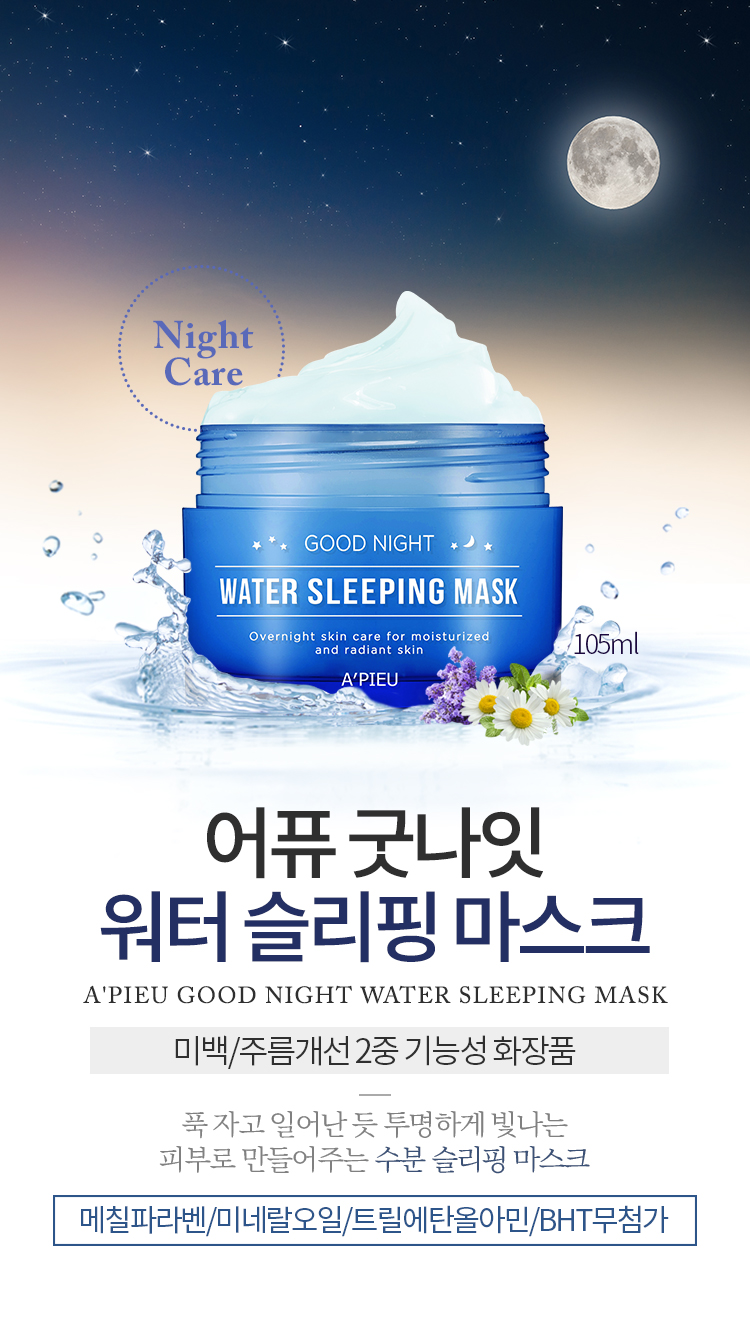 Apieu_Goodnight_Water_Sleeping_Mask_02.jpg