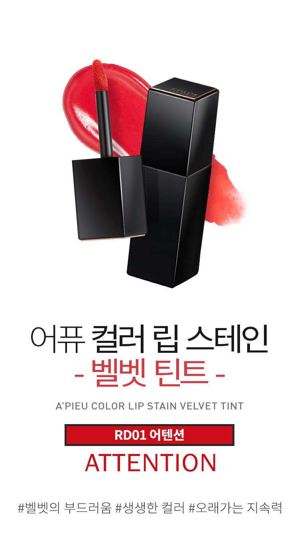 APIEU_Color_Lip_Stain_Velvet_RD01_01.jpg