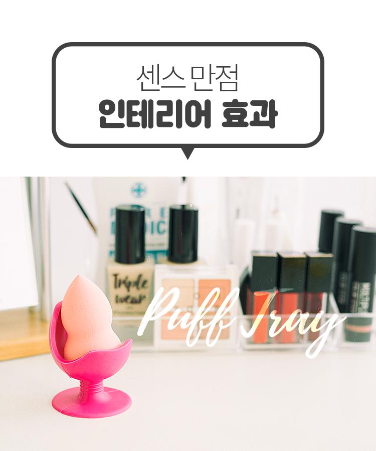 Apieu_Puff_Tray_Pink_05.jpg