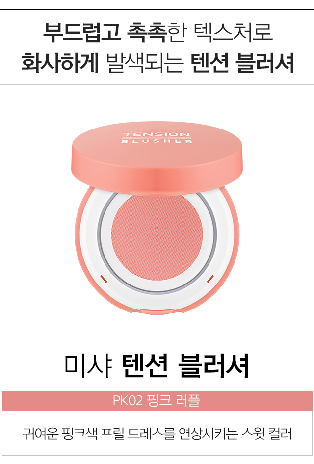 MISSHA_TENSION_BLUSHER_PK02_01.jpg
