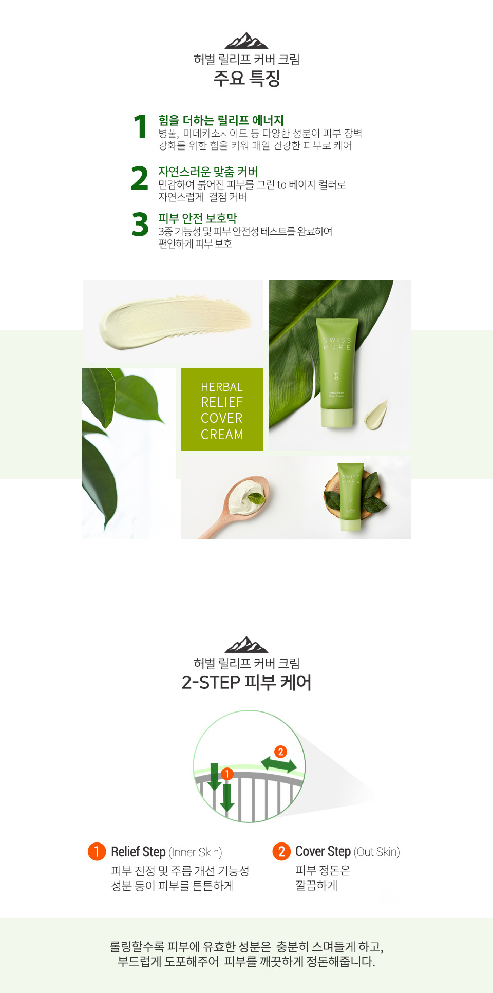 Herbal_Relief_Cover_Cream_Big_02.jpg
