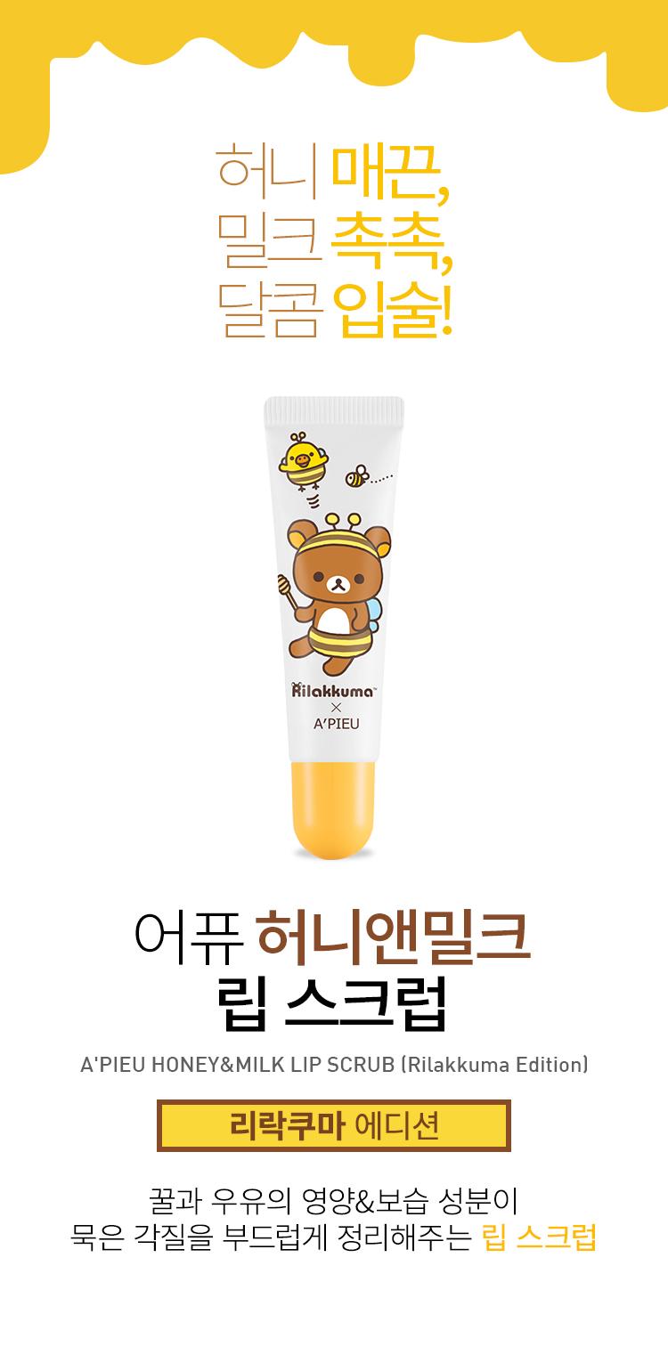 APIEU_Honey_Milk_Lip_Scrub_Rilakkuma_Edition_01.jpg
