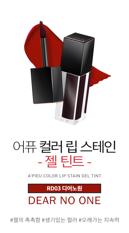 APIEU_Color_Lip_Stain_Gel_Tint_RD03_01.jpg