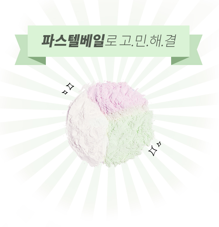 APIEU-Triple-Correcting-Powder-(Rilakkuma-Edition)-pastel_14.jpg